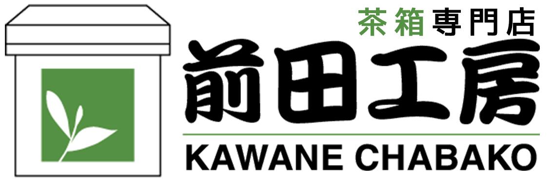 川根の茶箱-株式会社前田工房